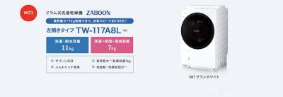 Đánh giá máy giặt Toshiba TW-117A8 nội địa Nhật năm 2020